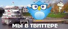 Твиттер Углича